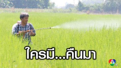 ประกาศ! จัดเก็บวัตถุอันตราย ทางการเกษตร