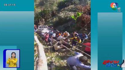 ภาพเป็นข่าว : สามัคคีคือพลัง! ชาวบ้านช่วยกันลากรถกระบะตกดอย ที่เชียงใหม่