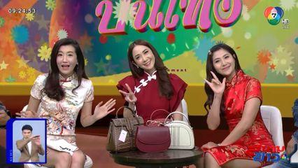 ยุ้ย - ต่าย - เอี๊ยม 3 สาวนักขายสายไลฟ์ กับธุรกิจกระเป๋า Cy.Chiranan : สนามข่าวบันเทิง