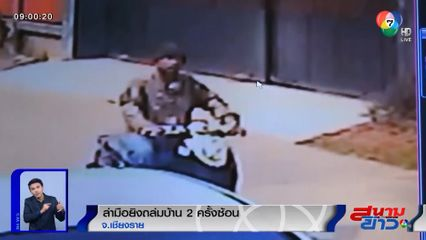 ตำรวจเร่งล่ามือยิงถล่มบ้าน 2 ครั้งซ้อน คาดเรื่องชู้สาว-ขัดแย้งส่วนตัว จ.เชียงราย