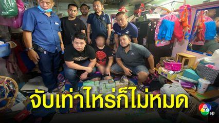 สืบนครบาล3ล่อซื้อจับ2หนุ่มสาวแก๊งค้ายา