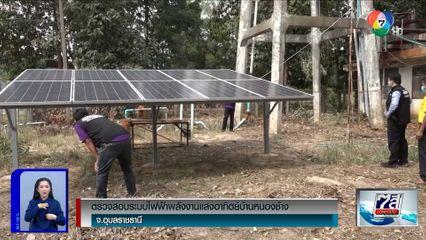 ตรวจสอบระบบไฟฟ้าพลังงานแสงอาทิตย์บ้านหนองช้าง จ.อุบลราชธานี