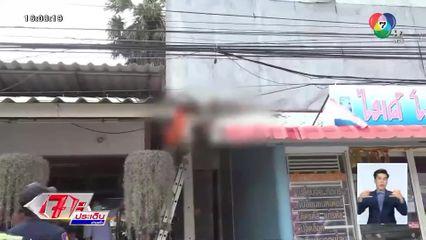 ดับสลด! เจ้าของร้านขึ้นติดป้ายไวนิล ถูกไฟฟ้าช็อต ร่างร่วงกระแทกหลังคากระเบื้อง