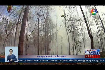 ฝ่าวิกฤตเอลนีโญ : ร่วมมือ ร่วมใจ กันไฟป่า