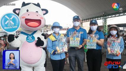 ดัชมิลล์คู่คนไทย ใส่ใจสุขภาพ ช่วยเหลือสังคมช่วงโควิด-19