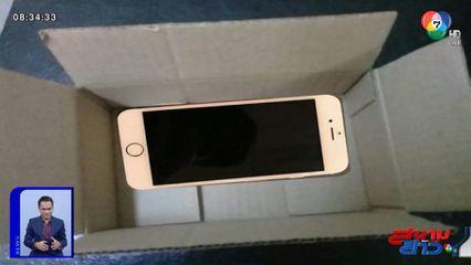 ภาพเป็นข่าว : สาวหวิดโดนหลอกขายไอโฟน โป๊ะแตกเพราะตัดต่อไม่เนียน