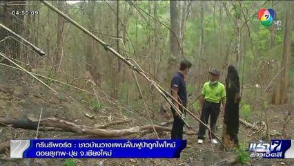 Green Report : ชาวบ้านวางแผนฟื้นฟูป่าถูกไฟไหม้บนดอยสุเทพ-ปุย