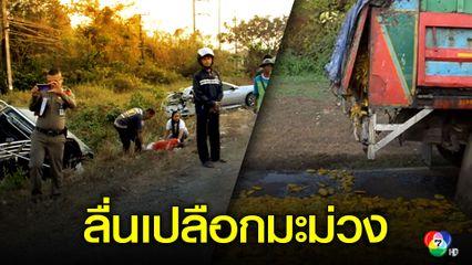 เปลือกมะม่วงเป็นเหตุ ทำรถกระบะลื่นพุ่งชนท้ายรถตำรวจ