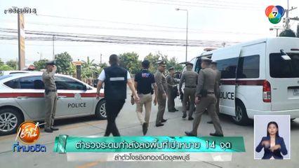 ตำรวจระดมกำลังลงพื้นที่เป้าหมาย 14 จุด ล่าตัวโจรชิงทองเมืองลพบุรี