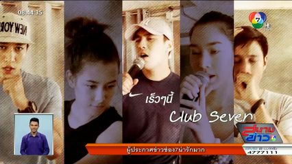 สนามข่าวบันเทิง : Club Seven รายการน้องใหม่ของช่อง 7 สี เร็วๆนี้