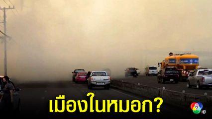 ไฟไหม้ป่าหญ้าข้างทาง ควันไฟปกคลุมเต็มถนน คาดมีคนจุดไฟเผาขยะ