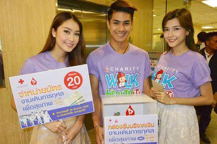'เขตต์-ฮาน่า-แนท' ร่วมพิธีเปิดงานจำหน่ายบัตรเดินการกุศลเพื่อสุขภาพ ครั้งที่ 15 นำรายได้สมทบทุน ศูนย์บริการโลหิตแห่งชาติ สภากาชาดไทย