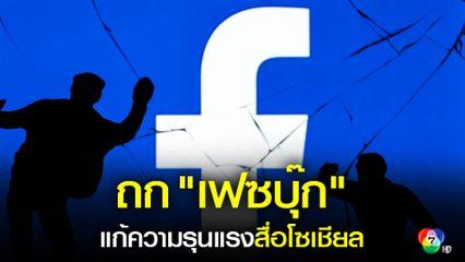 กมธ.ดีอีเอส เตรียมเชิญ เฟซบุ๊ก ถกแก้ปัญหาความรุนแรงผ่านสื่อโซเชียลอีกครั้ง