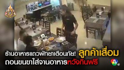 เตือนภัยลูกค้าเสื่อมถอนขนตัวเองใส่อาหารหวังกินฟรี