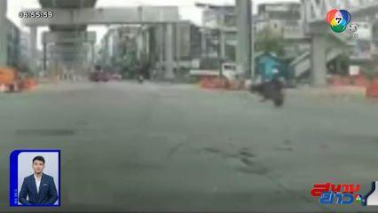 ภาพเป็นข่าว : อุบัติเหตุหรือจงใจ? จยย.ยกล้อ-ฝ่าไฟแดง เสียหลักล้มกลางสี่แยก