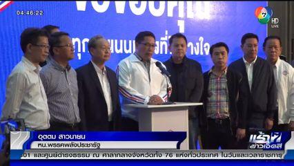 คาดแนวโน้มจับมือจัดตั้งรัฐบาล 2562 หลังผลคะแนนเลือกตั้งอย่างไม่เป็นทางการ