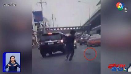 ภาพเป็นข่าว : ฮีโร่ตัวจริง! หนุ่มเสี่ยงชีวิตช่วยแมวน้อยกลางถนน หวิดถูกรถทับ