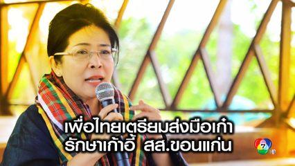 เพื่อไทยเตรียมส่งอดีต สส. ลงเลือกตั้งใหม่เขต 7 ขอนแก่น