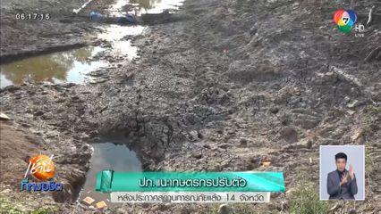 ปภ.แนะเกษตรกรปรับตัว หลังประกาศสถานการณ์ภัยแล้ง 14 จังหวัด