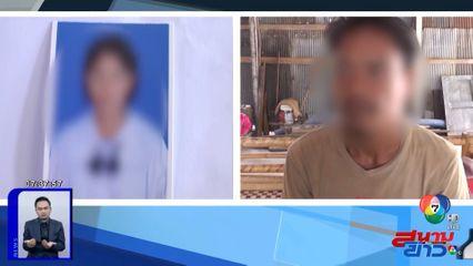 พ่อสุดร้อนใจ! ร้องลูกสาววัย 14  ปี ถูกล่อลวงหายจากบ้านเกือบสัปดาห์ที่โคราช