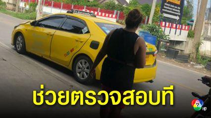 แม่ค้าร้องสื่อลูกถูกชายกลุ่มฉกรรจ์แก๊งแท็กซี่ โก่งค่าโดยสาร