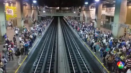 ไฟฟ้าดับในเวเนซุเอลาอีก รถไฟฟ้าใต้ดินต้องยกเลิกให้บริการชั่วคราว