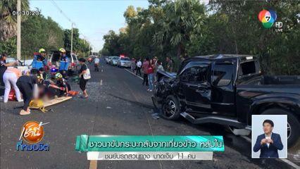 ชาวนาขับกระบะกลับจากเกี่ยวข้าว หลับในชนยับ รถสวนทางบาดเจ็บ 11 คน