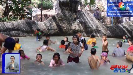 ภาพเป็นข่าว : สนุกสนาน! ผู้ปกครองพาเด็กลงเล่นสระน้ำอุ่นธรรมชาติคลายหนาว