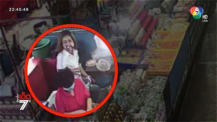 หญิงหน้าตาดีทำทีซื้อของในตลาดสด สบโอกาสขโมยกระเป๋าเงิน ได้สร้อยทอง-เงินสด