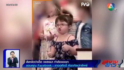 ภาพเป็นข่าว : หนูน้อยลีลาเด็ด เพลงมาท่าต้องออก เล่นใหญ่แย่งซีนเพื่อนสุดๆ