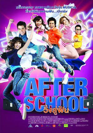 """ภ.ไทย """"AFTER SCHOOL  วิ่งสู่ฝัน"""" (AFTER SCHOOL)"""