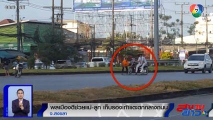 ภาพเป็นข่าว : แม่ลูกซึ้งใจ! พลเมืองดีช่วยเก็บรองเท้าแตะตกกลางถนน