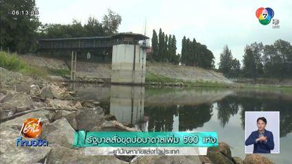 รัฐบาลสั่ง ขุดบ่อบาดาลเพิ่ม 500 แห่ง แก้ปัญหาภัยแล้งทั่วประเทศ