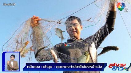 กล้าลองกล้าลุย : ลุยแหล่งทำปลาร้าช่วงหน้าแล้ง ตอน 1