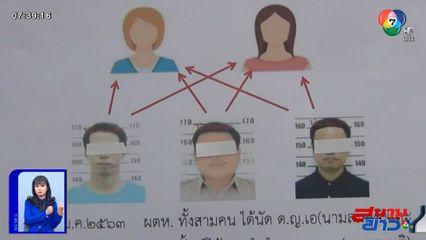 รายงานพิเศษ : เผยเบื้องลึก! แก๊งครู 5 คน-ศิษย์เก่าข่มขืนนักเรียนหญิง