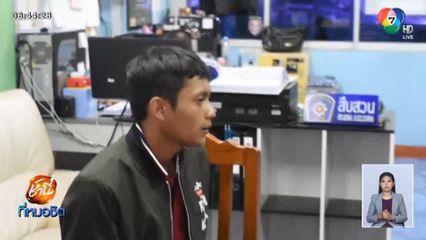 โจรวิ่งราวสร้อยทอง จ.ชลบุรี หนีไปลัก จยย.ใน จ.ระยอง เตรียมหลบหนี ถูกตำรวจตามรวบ