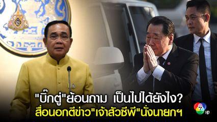 """""""บิ๊กตู่""""งงสื่อนอกตีข่าว""""เจ้าสัวซีพี""""คือว่าที่นายกฯคนต่อไปของไทย"""
