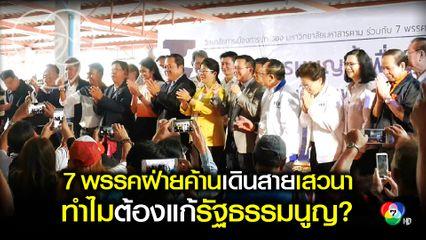 7 พรรคร่วมฝ่ายค้านเพื่อประชาชนจัดเสวนารัฐธรรมนูญนี้เพื่อใคร