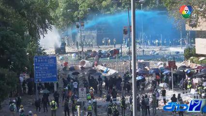 สถานการณ์ชุมนุมในฮ่องกงยังรุนแรงต่อเนื่อง
