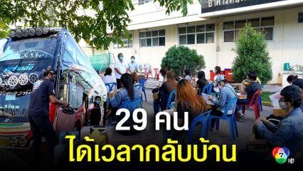 คนไทยกลับจากมาเลเซีย ที่ยะลา กักตัวครบ ได้กลับบ้านแล้ว 29 คน