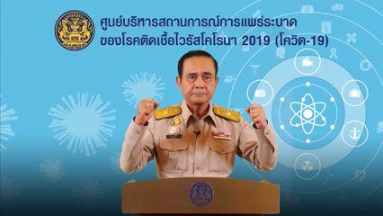 นายกฯ แถลงสถานการณ์ไวรัสโควิด-19 ลั่นประเทศไทยต้องชนะ | 16 มี.ค.63