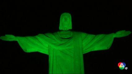 บราซิลเปิดไฟรูปปั้นพระเยซู ฉลองวันสิ่งแวดล้อมโลก
