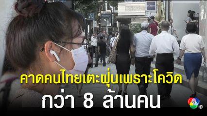 สภาพัฒน์คาดคนไทยตกงานเพราะโควิด-19 ถึง 8.4 ล้านคน
