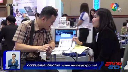 งานมหกรรมการเงินอุดรธานี ครั้งที่ 7 Money Expo Udonthani 2019 4-6 ต.ค.นี้