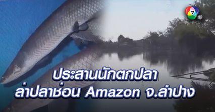 ประสานนักตกปลา ล่าปลาช่อน Amazon ในหนองกระทิง จ.ลำปาง