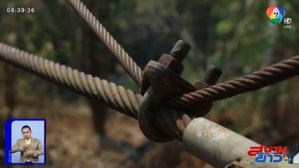 ภาพเป็นข่าว : ชาวบ้านระแวง มือดีขโมยนอตสะพานกว่า 20 ตัว หวั่นเกิดอุบัติเหตุ