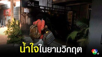 น้ำใจคนไทย เปิดเกสต์เฮาส์ให้นักท่องเที่ยวตกค้างพักฟรี