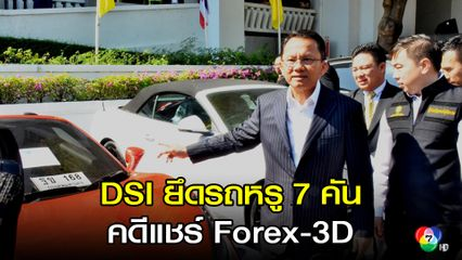 DSI ยึดรถหรู 7 คัน คดีแชร์ Forex-3D