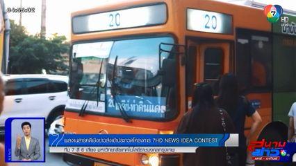 รถเมล์ไทยสไตล์วินเทจ ตอน 3 - 7 สี 6 เสียง มหาวิทยาลัยเทคโนโลยีราชมงคลกรุงเทพ