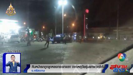คืบหน้ารถถูกลูกหลงกระจกแตก เหตุวัยรุ่นยกพวกตีกันในปั๊มน้ำมัน จ.ศรีสะเกษ